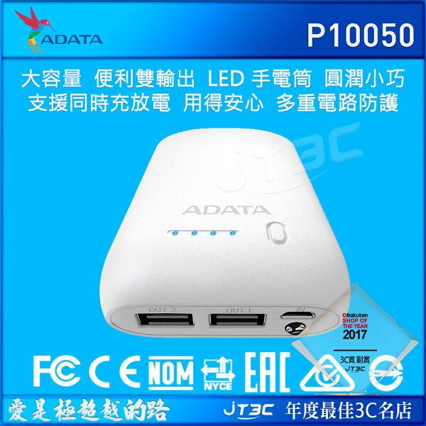 【點數最高25%+最高折$100】ADATA威剛P10050行動電源10050mAh白色