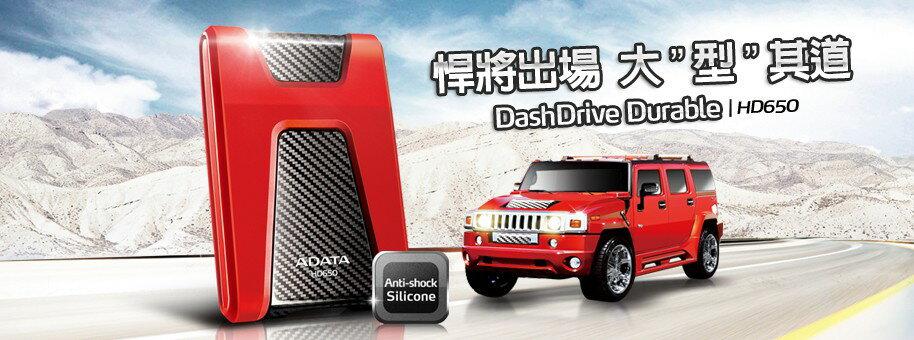 【 儲存家3C 】威剛  1TB 2.5吋行動硬碟 HD650 悍馬碟 三層防震 三年保固