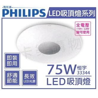 PHILIPS飛利浦 LED 恒宇 33344 75W 全電壓 四段可調光 / 四段調色溫 吸頂燈  PH430281