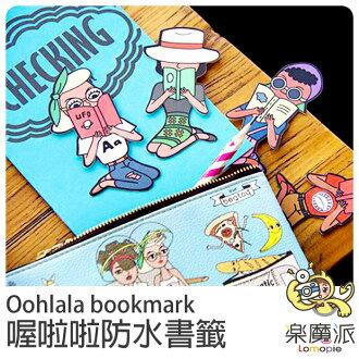 『樂魔派』韓國進口 BENTOY 手繪插畫怪叔叔怪阿姨 防水PVC 造型書籤 oohlala