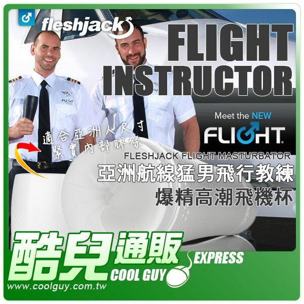 美國 FLESHJACK 亞洲航線猛男飛行教練 爆精高潮飛機杯 FLIGHT 亞洲人尺寸