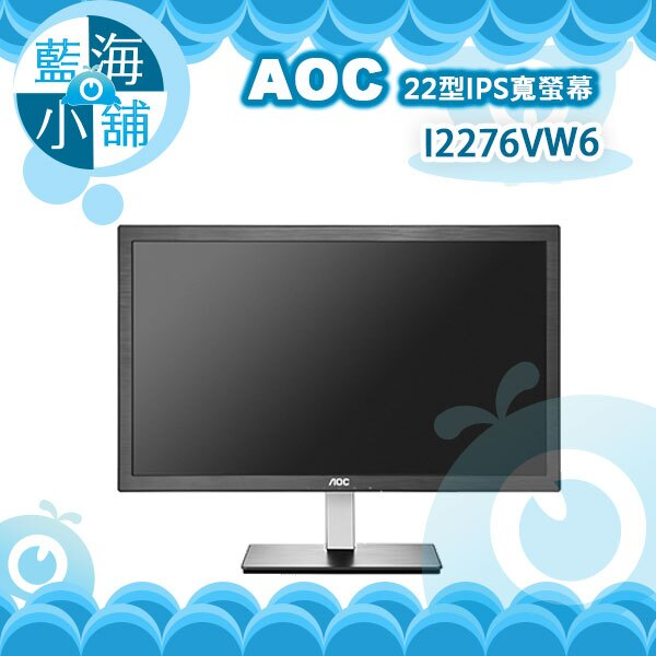 AOC 艾德蒙 I2276VW6 22型IPS寬螢幕 電腦螢幕