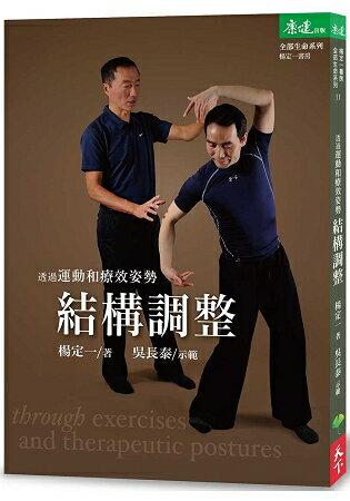 透過運動和療效姿勢結構調整(附贈DVD,特價不再折扣) 0