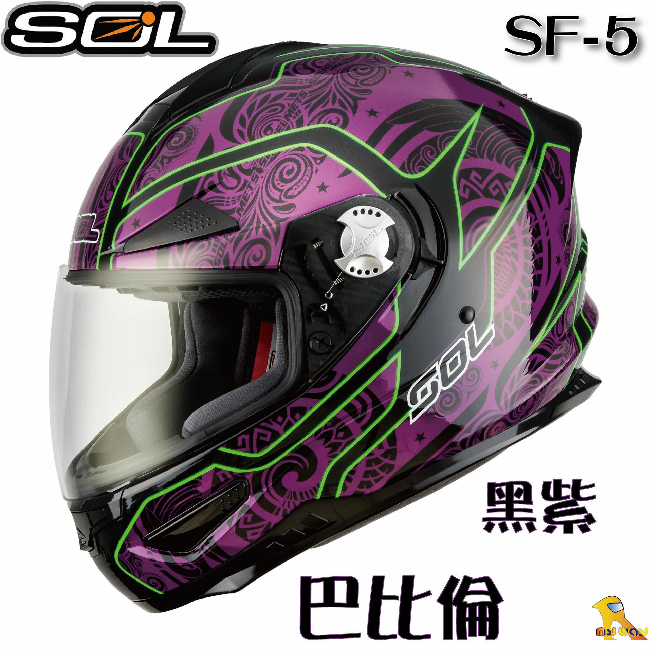 ~任我行騎士人身部品~SOL SF-5 SF5 巴比倫 全罩 內藏墨鏡 安全帽 除霧鏡片 #黑紫