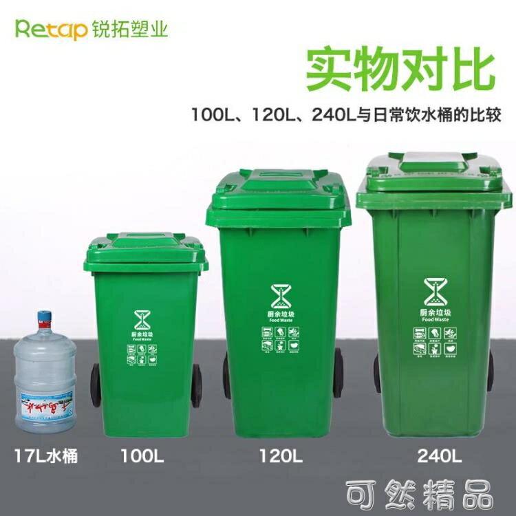 北京四色垃圾分類垃圾桶大號帶蓋商用室外小區戶外環衛箱公共場合 秋冬新品特惠