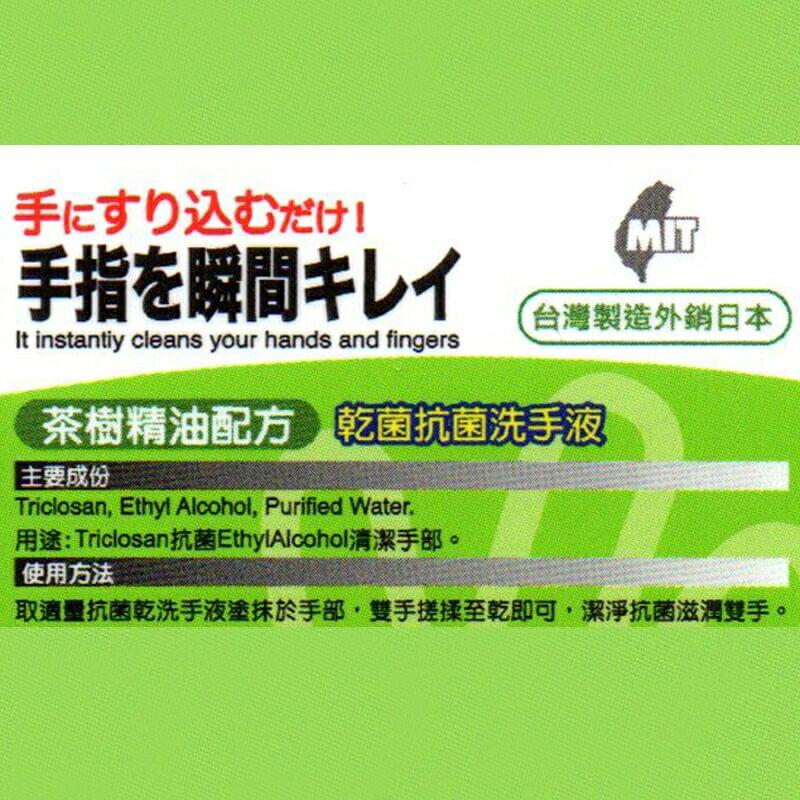 茶樹精油抗菌乾洗手液 300ml 30秒速乾型 台灣製 抑菌防疫熱銷 5