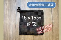 新手露營用品推薦到【【蘋果戶外】】AppleOutdoor 15x15cm (黑色) 尼龍網布束口袋 收納網袋
