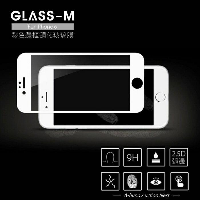 GLASS-M 原廠 滿版全螢幕 iPhone 6 6S Plus 鋼化玻璃保護貼 鋼化玻璃貼 滿板螢幕保護貼 螢幕貼