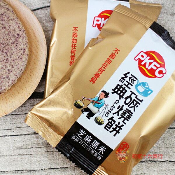 【0216零食會社】金瑞祥_經典碳燒餅(芝麻.黑米)