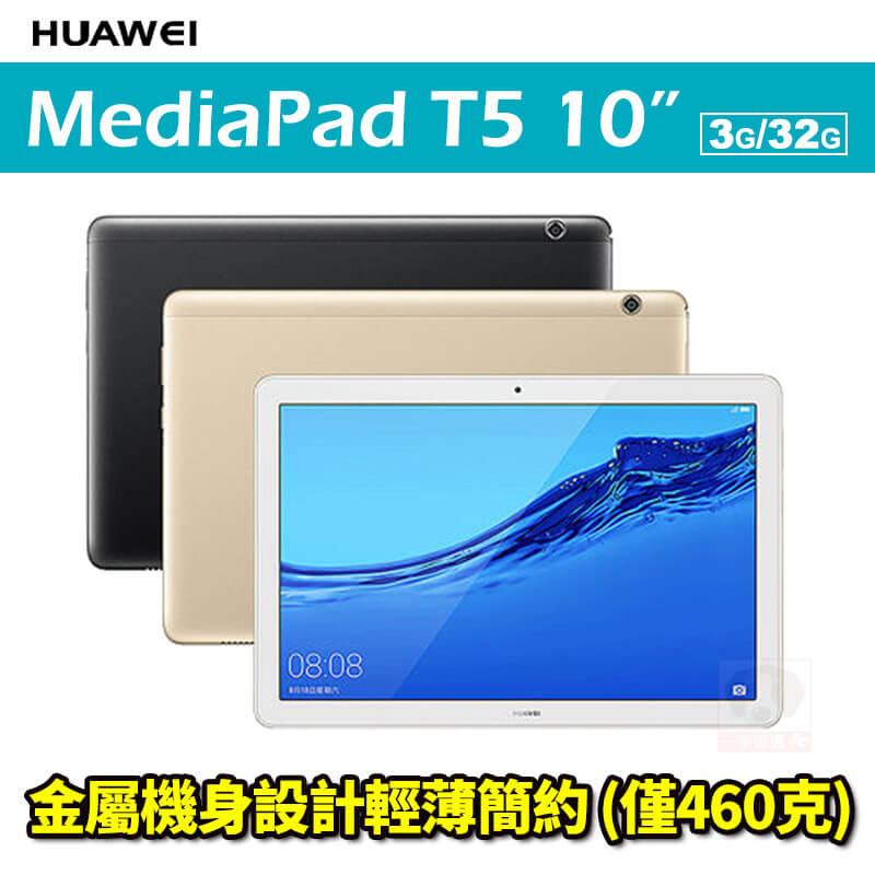 HUAWEI MediaPad T5 3G/32G WIFI 10.1吋 平板電腦 T510 0利率 免運費