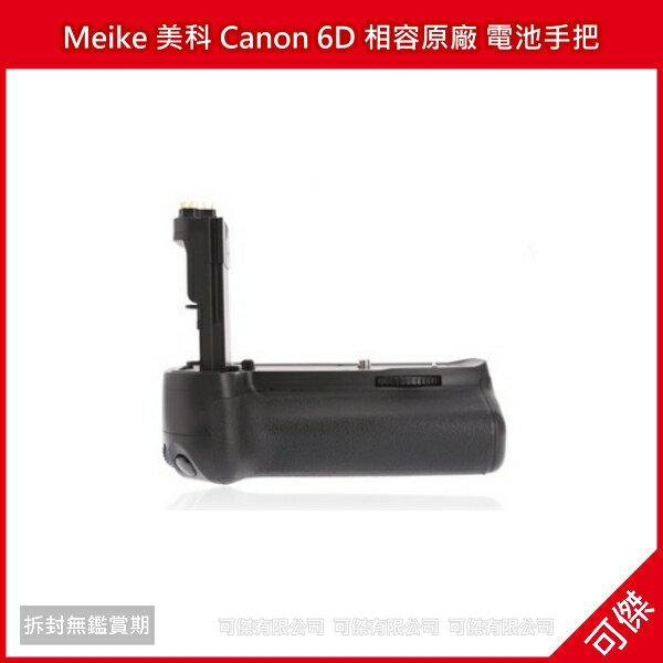可傑 Meike 美科 Canon 6D 相容原廠 電池手把 垂直手把 電池把手 MK-6D 參考 BG-E13