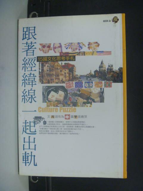 【書寶二手書T2/旅遊_HLA】跟著經緯線一起出軌_趙有為