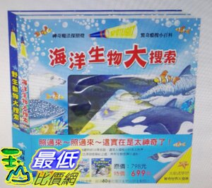 [COSCO代購]W117684驚奇酷搜小百科套書(2冊):野生動物大搜索+海洋生物大搜索