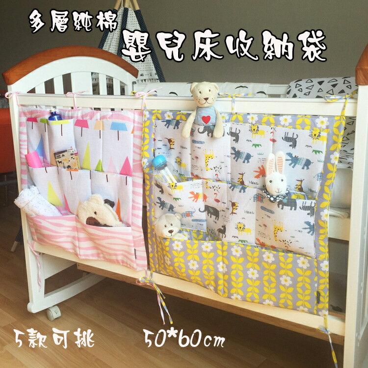 *童話世界*嬰兒床多功能收納掛袋/多層收納袋/尿布奶瓶儲物袋/床掛/純棉