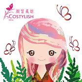 顏皙美姬 COSTYLISH