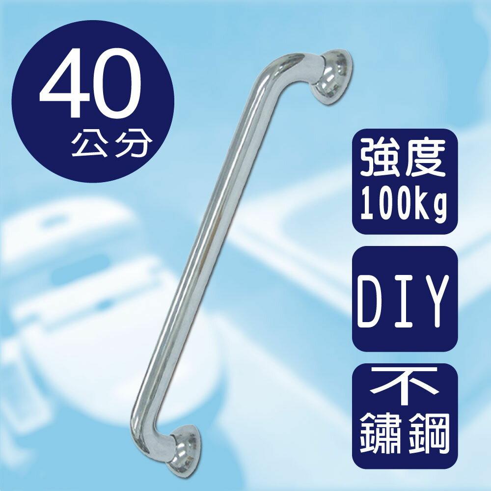 【雙手萬能】頂級不鏽鋼安全扶手(60cm)