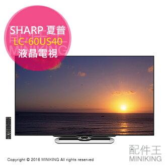 【配件王】現貨 日本代購 SHARP 夏普 AQUOS LC-60US40 4K 液晶電視 日本原裝進口 送 基本安裝