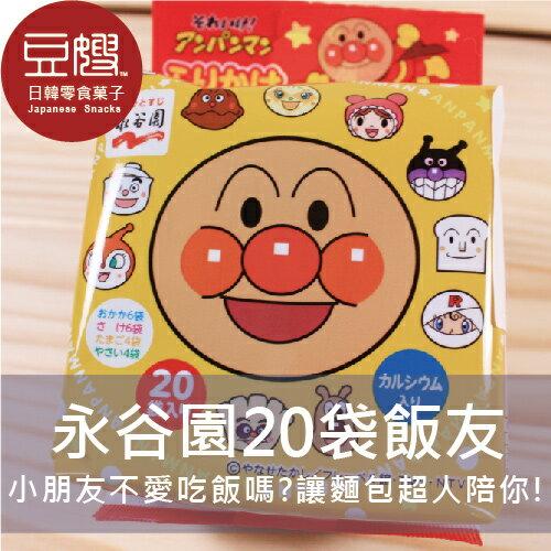 【豆嫂】日本零食 永谷園麵包超人20袋飯友★1月限定全店699免運