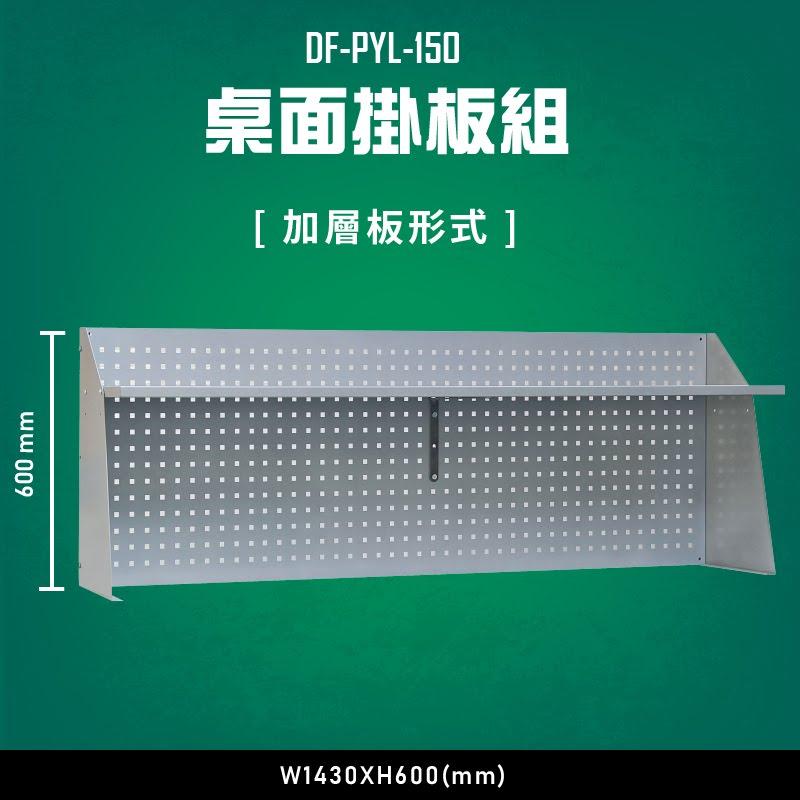 【 大富】DF-PYL-150 桌面掛板組 (加層板形式) 辦公   工作桌 零件收納 抽屜櫃 零件盒