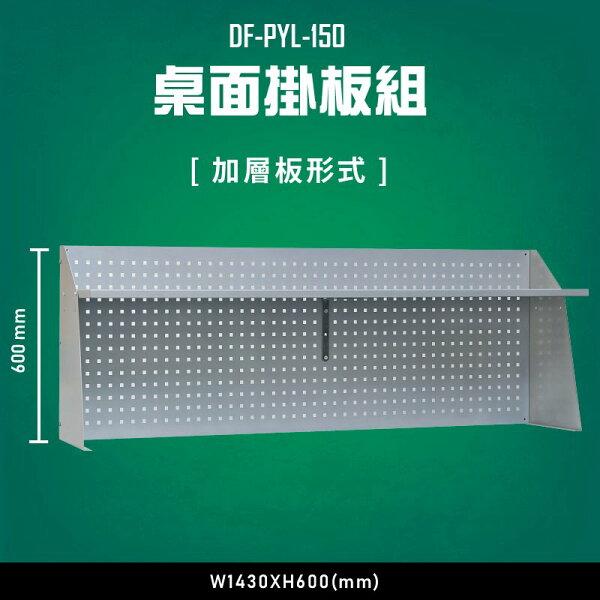 【台灣大富】DF-PYL-150桌面掛板組(加層板形式)辦公家具台灣製造工作桌零件收納抽屜櫃零件盒