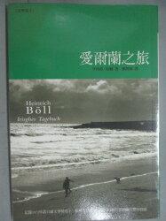 【書寶二手書T1/文學_GCL】愛爾蘭之旅_亨利希.伯爾