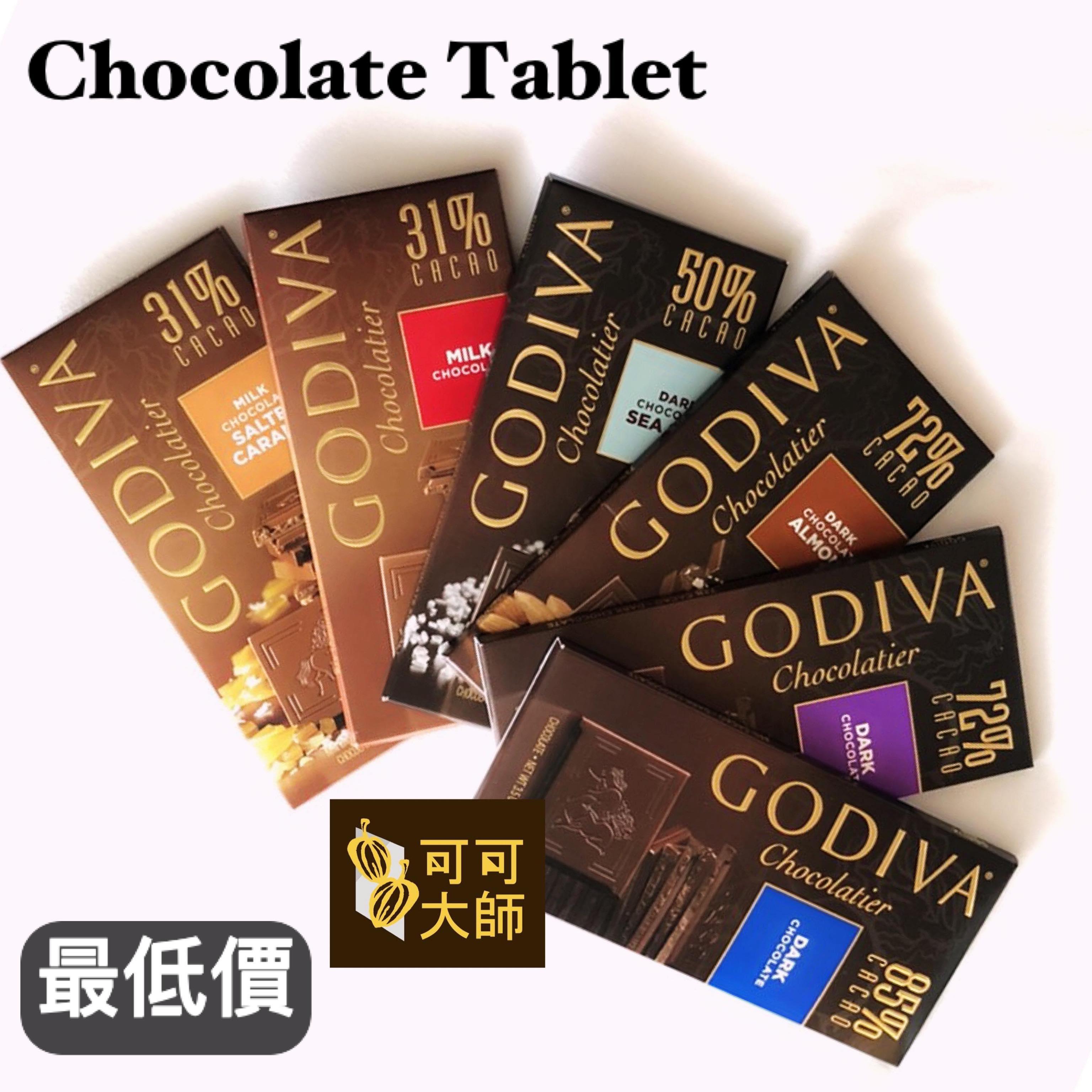 《現貨!》【可可大師】歐洲直送!三片特價限定組合!Godiva巧克力磚系列 (85%黑巧克力/72%黑巧克力/72%杏仁黑巧克力/50%海鹽黑巧克力/31%牛奶巧克力/31%焦糖海鹽牛奶巧克力)  巧