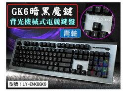 ~尋寶趣~鈞嵐 GK6 闇黑魔鍵 機械式電競鍵盤 RGB背光 青軸 懸浮式按鍵 電腦鍵盤
