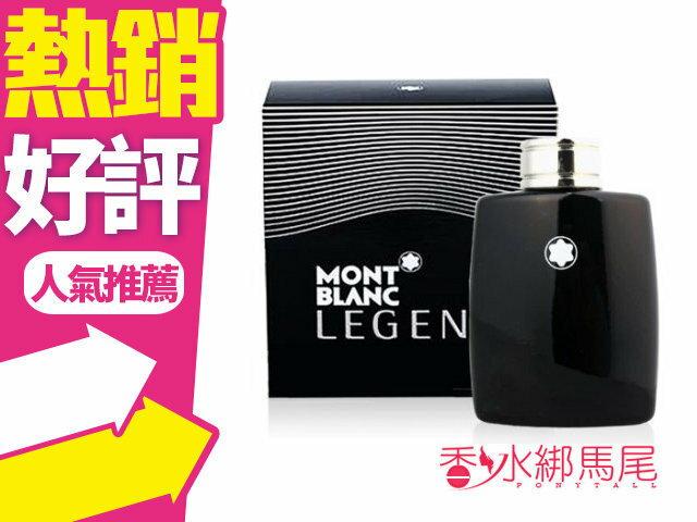 MONTBLANC Legend 萬寶龍 傳奇經典 男性淡香水 迷你小香 4.5ml◐香水綁馬尾◐