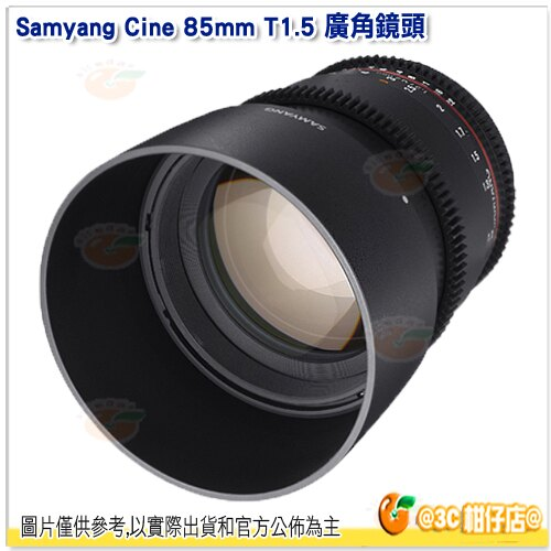 三陽 Samyang Cine 85mm T1.5 廣角鏡頭 正成公司貨 VCSC Sony E Canon EF Nikon