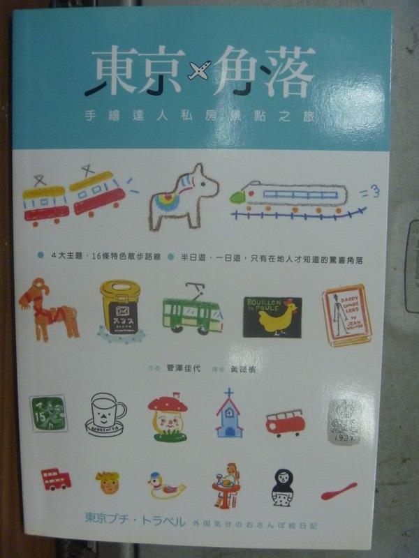 【書寶二手書T8/旅遊_OLE】東京角落-手繪達人私房景點之旅_菅澤佳代