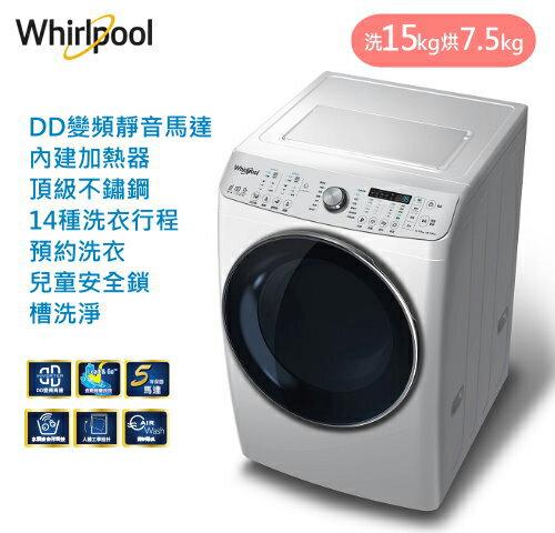 【佳麗寶】-(Whirlpool 惠而浦) 15公斤滾筒式洗脫烘洗衣機【WD15GW】