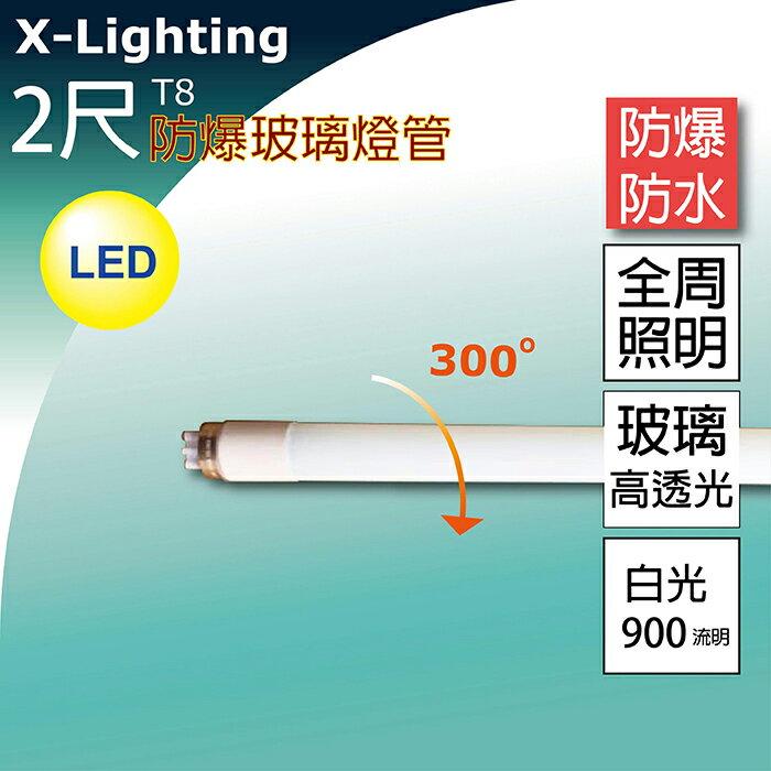 LED T8 2尺 (白)防水防爆 玻璃燈管 9W  EXPC X-LIGHTING