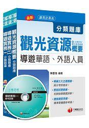 105年【華語導遊人員】分類題庫全套