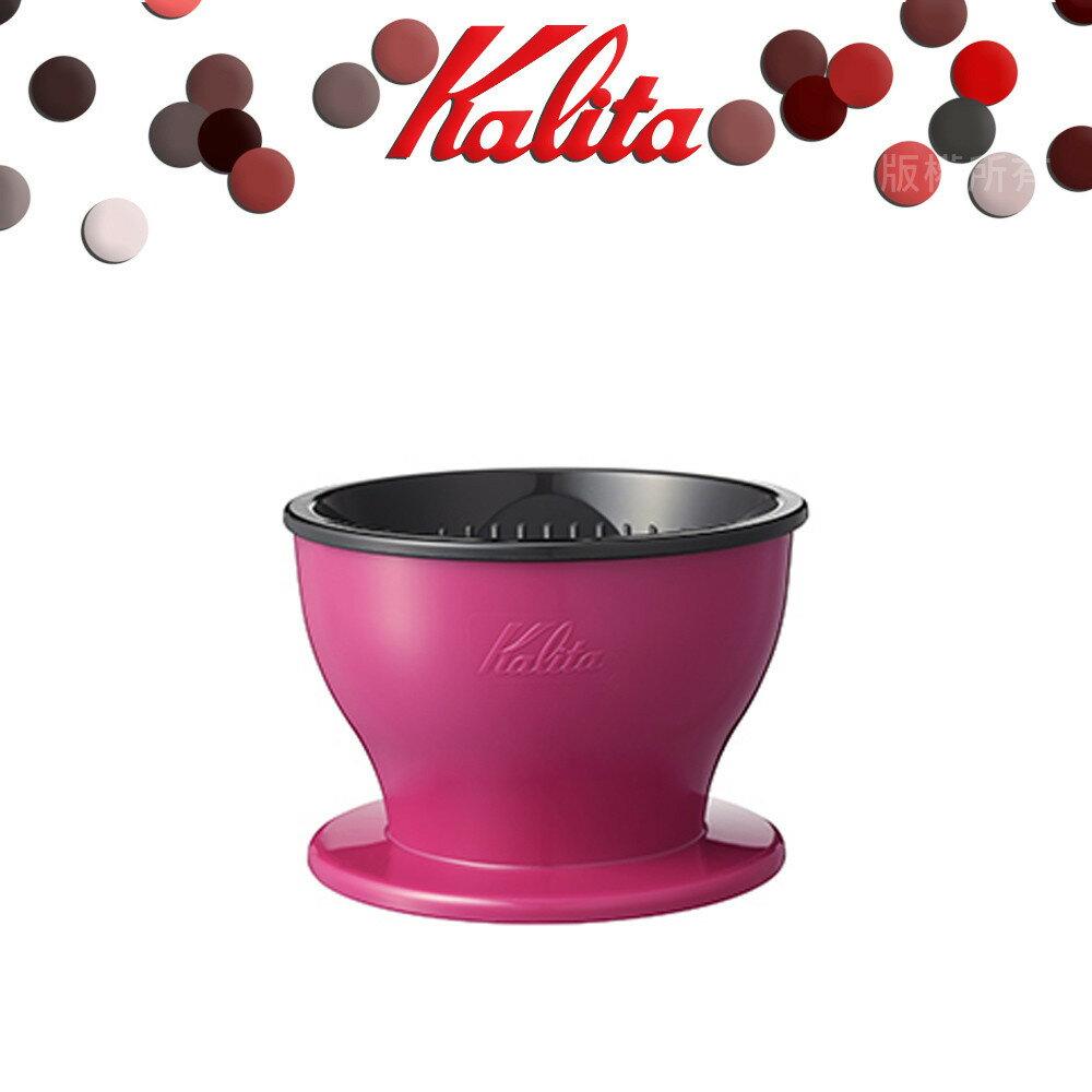 【日本】KALITA Dual Dripper 雙層三孔咖啡濾杯(粉紅桃)