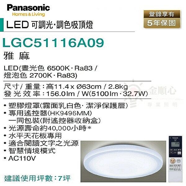 ☼金順心☼專業照明~Panasonic 國際牌 LED 32.7W LGC51116A09 雅麻 遙控吸頂燈 7坪