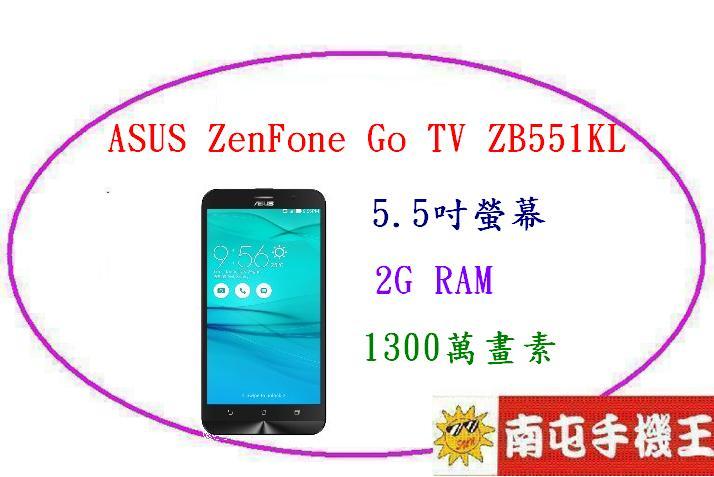 !南屯手機王! ASUS ZENFONE Go TV ZB551KL 5.5吋螢幕 16GB 2G RAM [宅配免運費]