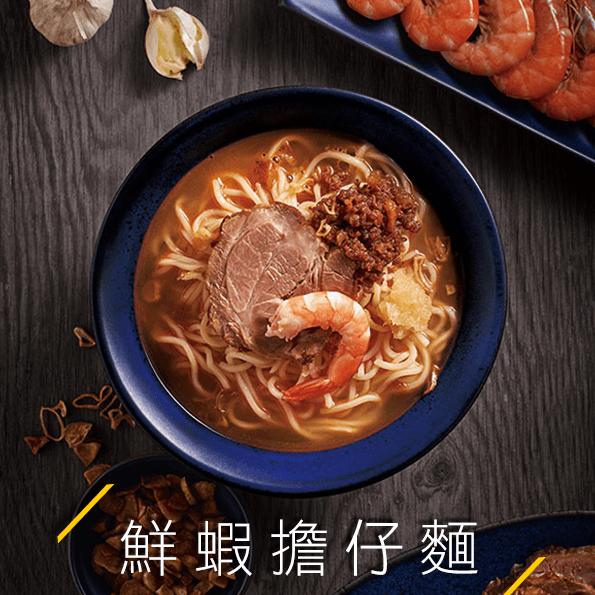 【古米兒】大蝦香蒜擔仔麵 (6入 / 組) 0