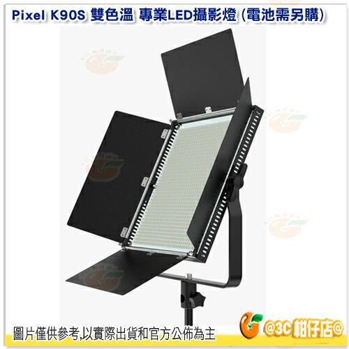 附收納袋+遙控器品色PixelK90S雙色溫專業LED攝影燈公司貨補光燈色溫亮度調節360度直播