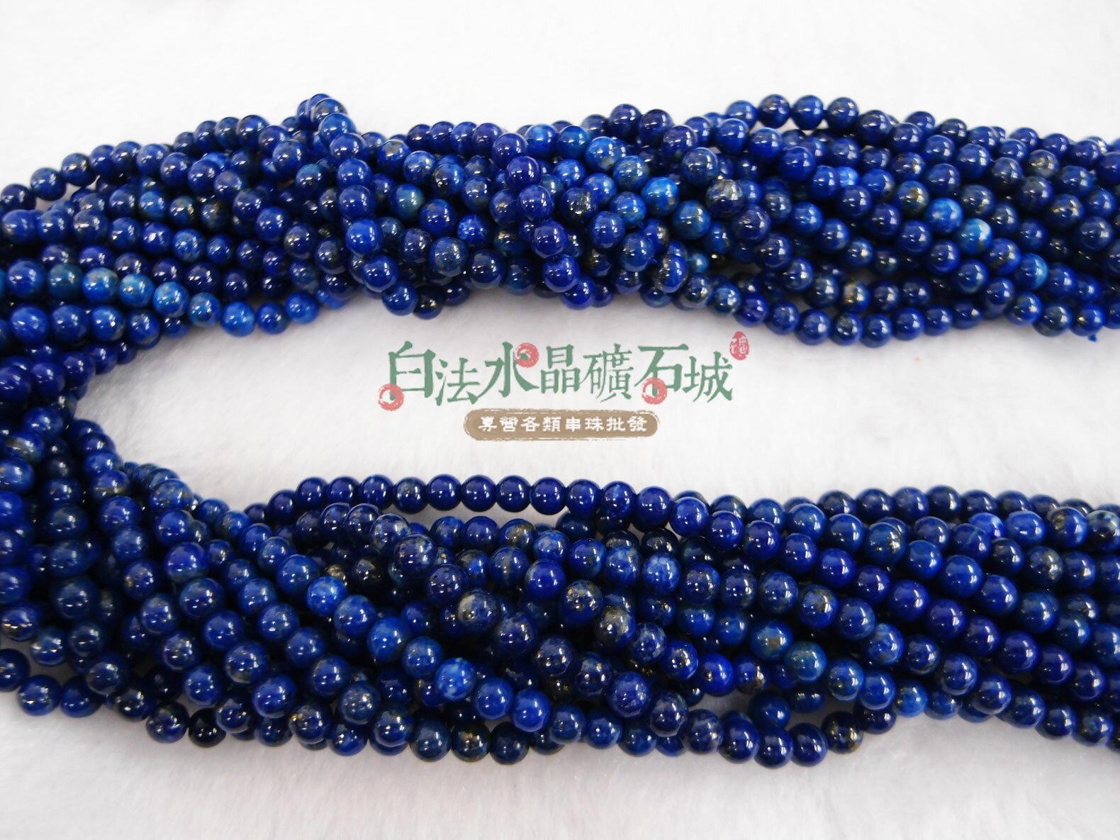 白法水晶礦石城 阿富汗 天然~青 4mm ~原礦天青藍色 金星^(黃銅礦^)明顯~ 串珠