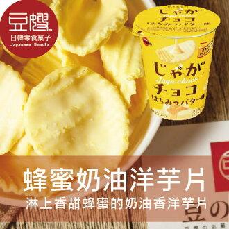 【豆嫂】日本超人氣 北日本巧克力洋芋片 隨手杯(蜂蜜奶油*新上市)