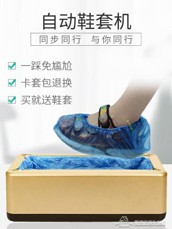 鞋套機家用辦公全自動踩腳一次性鞋盒覆膜套鞋機智慧 概念3C