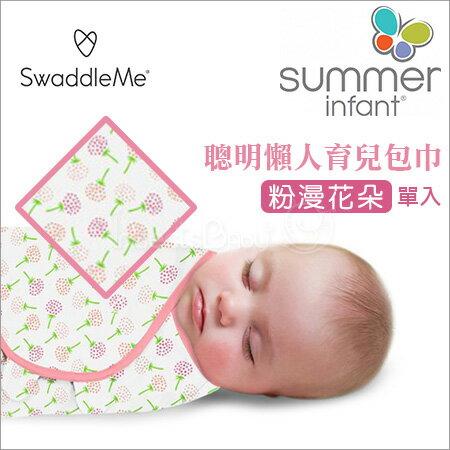 ✿蟲寶寶✿【美國Summer】聰明懶人育兒包巾新生兒包巾-粉漫花朵