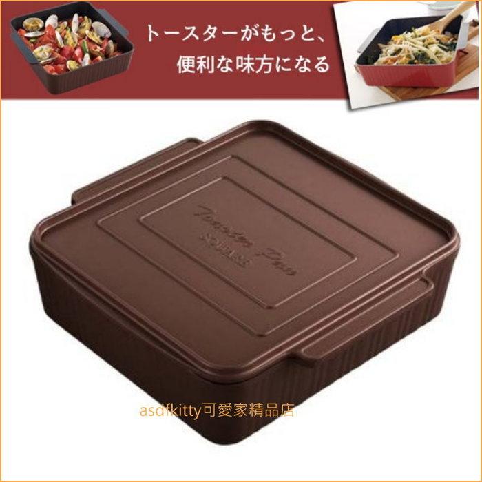 asdfkitty可愛家☆日本ARNEST方型咖啡色烤鍋/料理鍋-普通小烤箱-水波爐-可用-日本正版商品