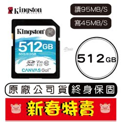 金士頓 Kingston Canvas GO 512G SD V30 記憶卡 讀90MB 寫45MB 512GB SDG