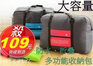 ^(mina ^)  大容量 收納包 旅行 防水 折疊 輕便攜帶 B00008