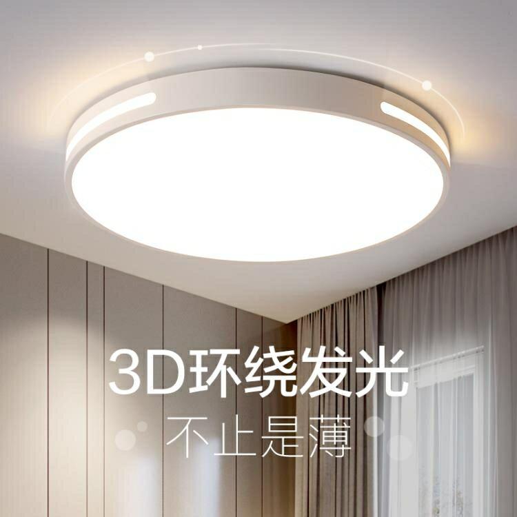 吸頂燈 超薄led吸頂燈圓形北歐客廳燈具簡約現代廚房書房陽臺房間臥室燈 220V