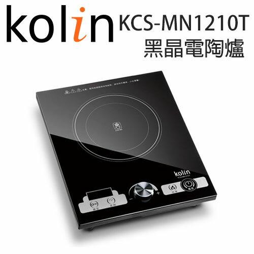 【歌林 Kolin】KCS-MN1210T 不挑鍋觸控式黑晶電陶爐