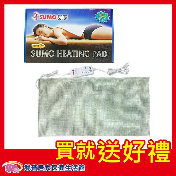【贈現金卡】舒摩熱敷墊 SUMO 熱敷墊 14x27 電毯 濕熱電毯