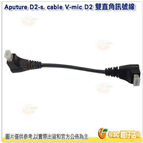 Aputure D2-s. cable V-mic D2 雙直角訊號線 公司貨 替代配件 零件 cable線 低功率 錄音設備