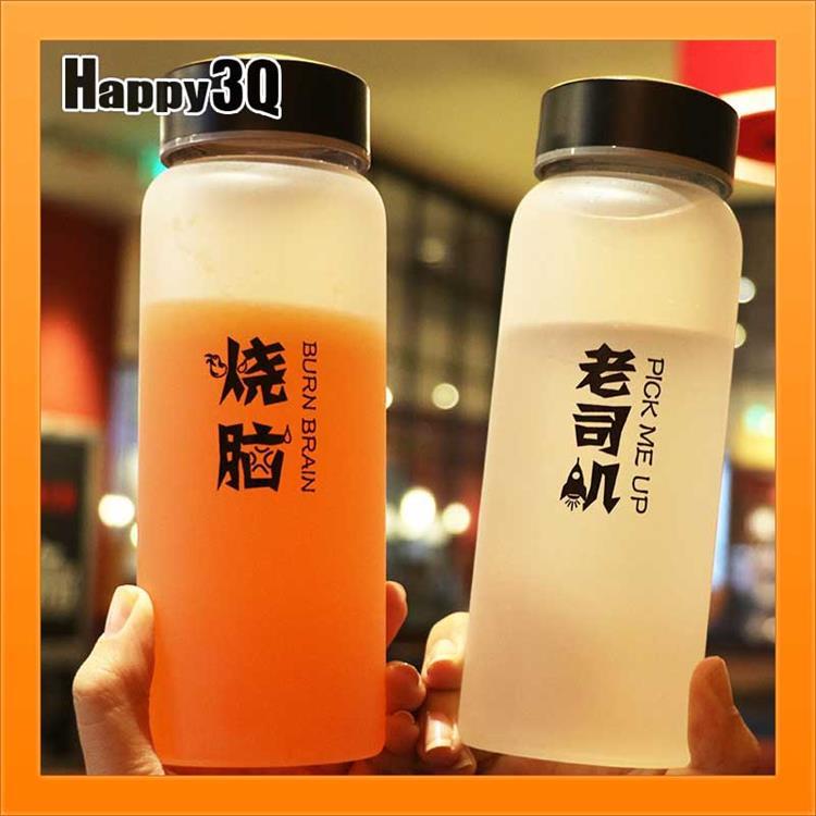 小清新日本磨砂玻璃材質搞怪創意逗趣設計隨身瓶運動水壺環保水壺環保杯【AAA3693】 - 限時優惠好康折扣